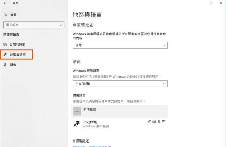 日文輸入法安裝步驟3