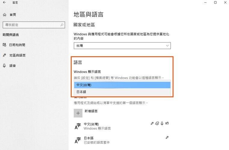 日文輸入法安裝步驟6