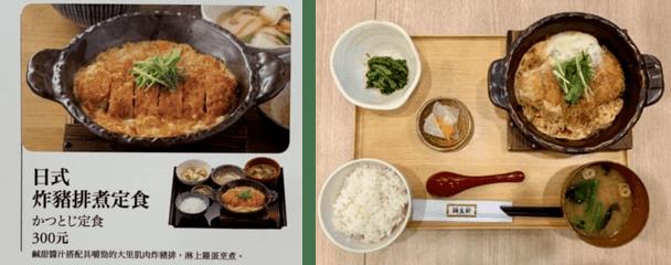 臺灣的日式豬排煮定食─菜單與餐點