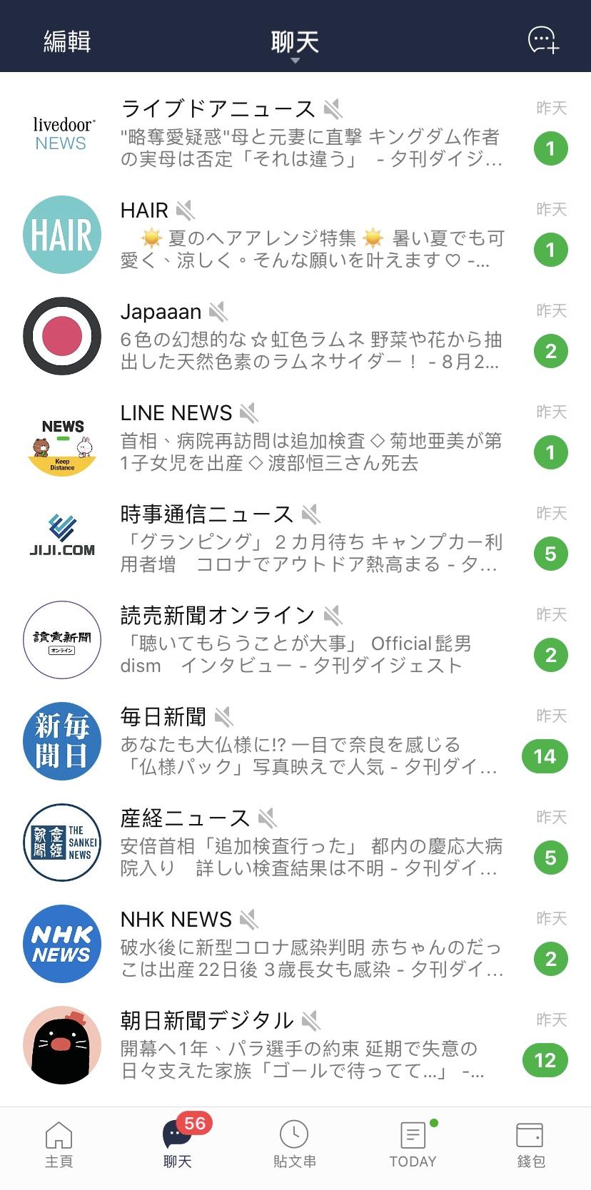 追蹤日本Line官方帳號