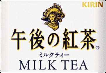 午後的紅茶
