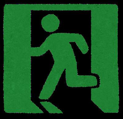 緊急出口小綠人標誌