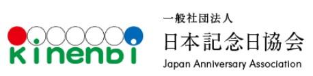 日本紀念日協會