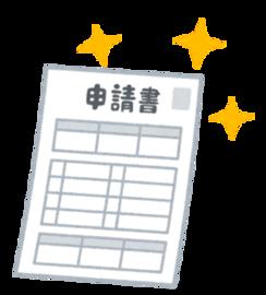 日本紀念日